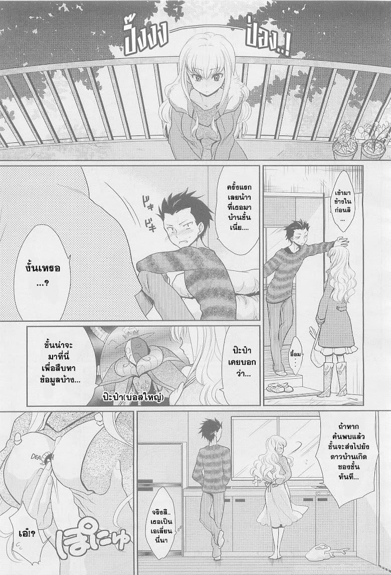 นางมารร้ายยอดรัก - หน้า 3