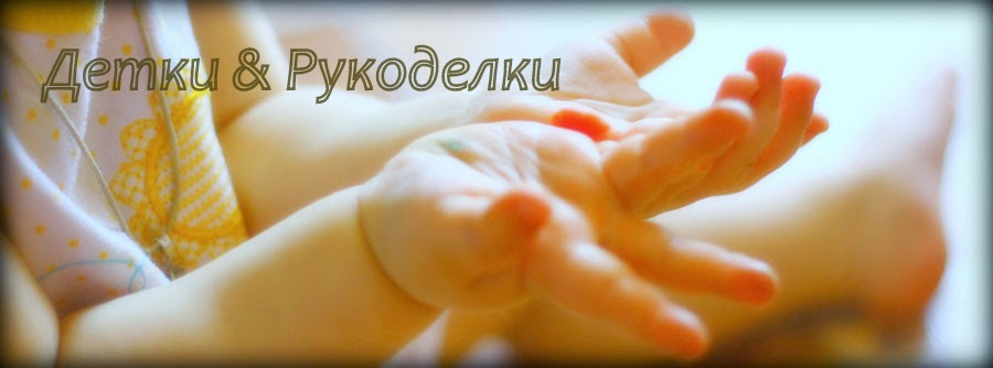 Детки&Рукоделки