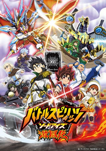 Saikyou Ginga Ultimate Zero Poster