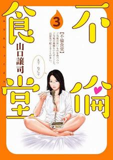 [山口譲司] 不倫食堂 第01-03巻