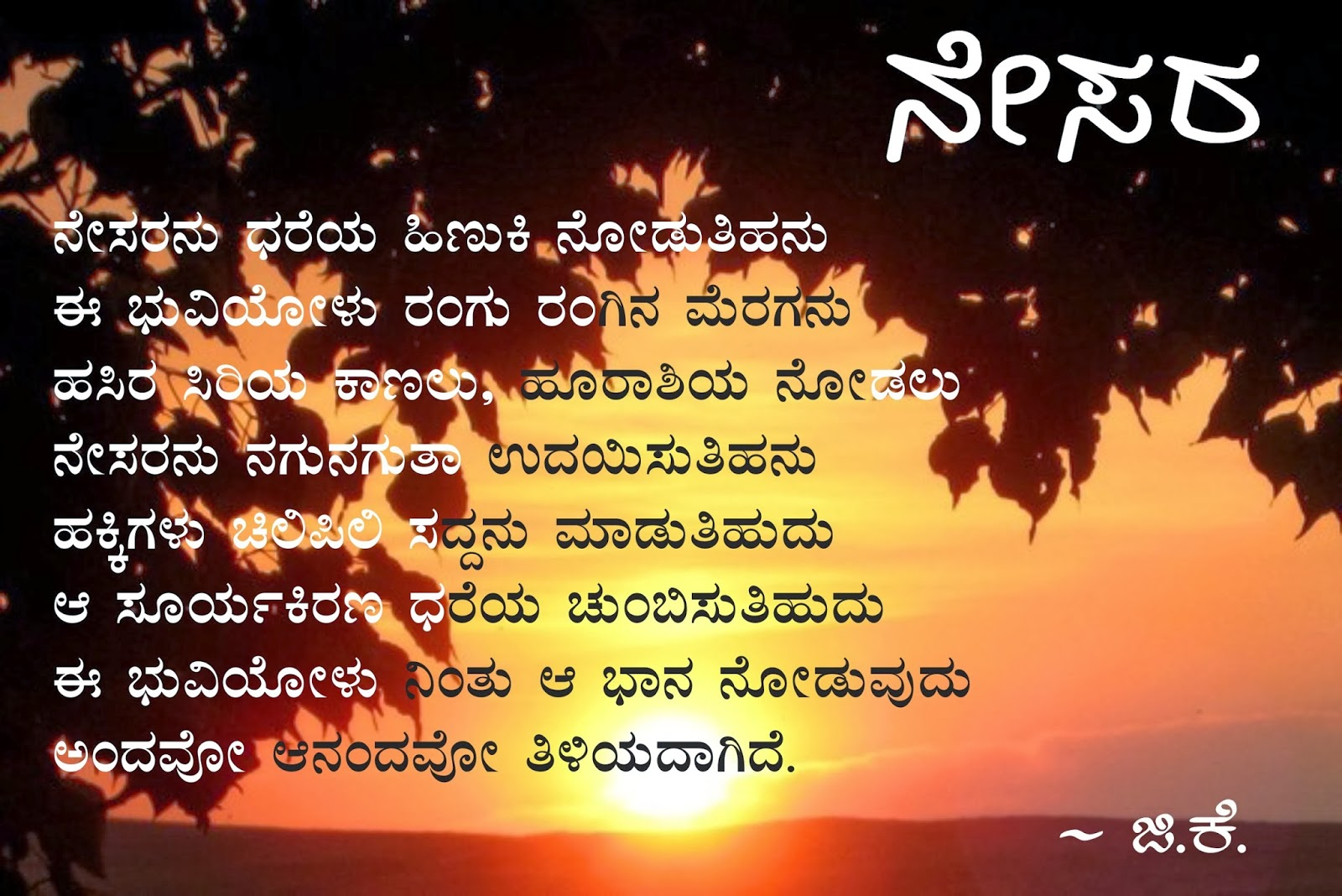 how to write from hindi to kannada