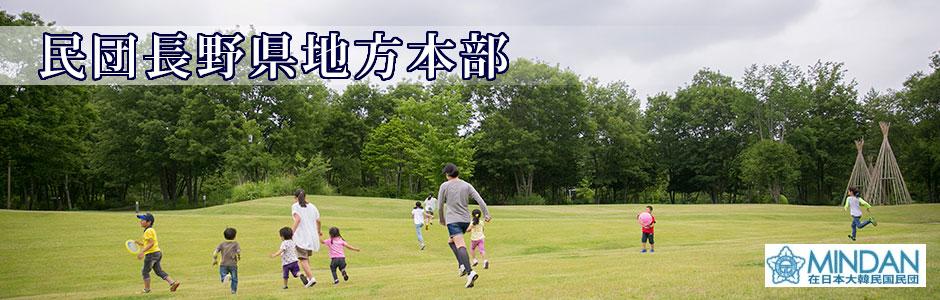 民団長野県地方本部