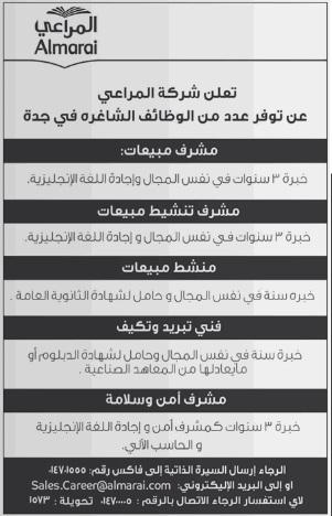 وظائف جريدة عكاظ  الأربعاء 8 مايو 2013 - 8-05-2013 - 28 جماد أخر 1434    |  http://wzief4u.blogspot.com/