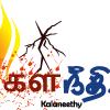 Kala Neethy - கள நீதி