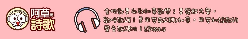 詩歌 阿草聽詩歌 / worship music