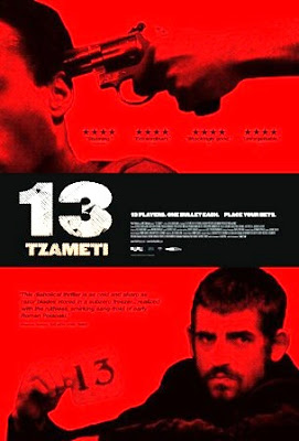 13 Tzameti (2005). movie poster pelicula