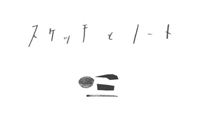 sketch&note|blog