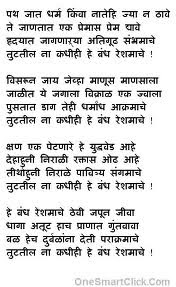 inspired marathi message12