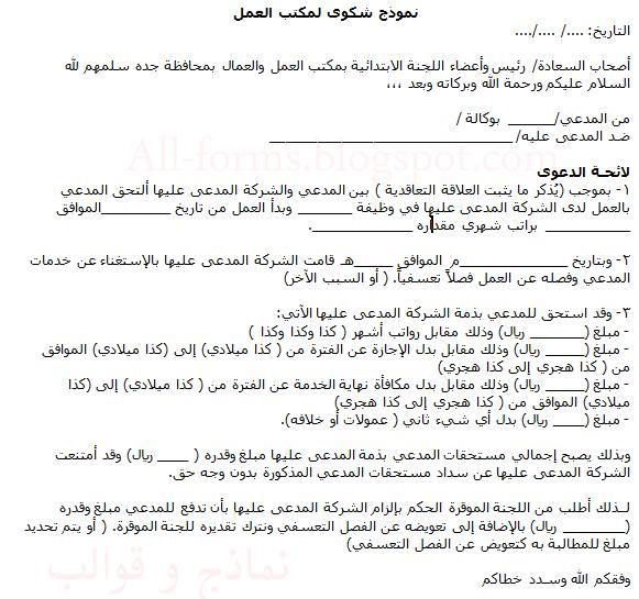 نماذج و قوالب نموذج شكوى لمكتب العمل و العمال في السعودية