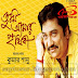 TUMI AMAR PRITHIBI - KUMAR SANU (2012) BENGALI MP3 SONGS FREE DOWNLOAD