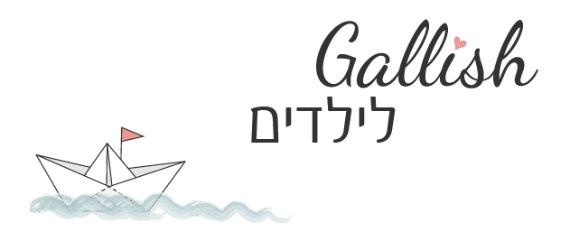 gallish לילדים