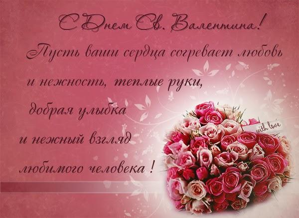14 февраля поздравление подруги