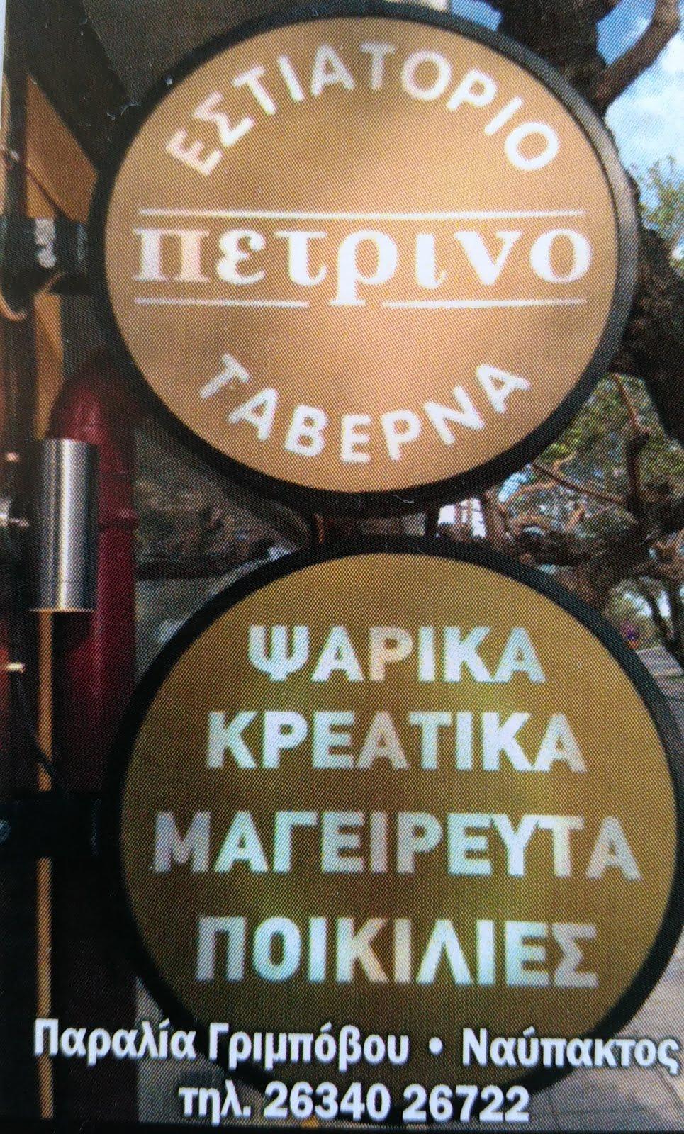 ΠΕΤΡΙΝΟ