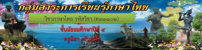 ภาษาไทย (ท31101) ชันมัธยมศึกษา ปีที4