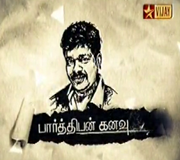 Vijay Tv Independence Day Special Parthiban Kanavu 15th August 2014 Full Program Show 15-08-2014