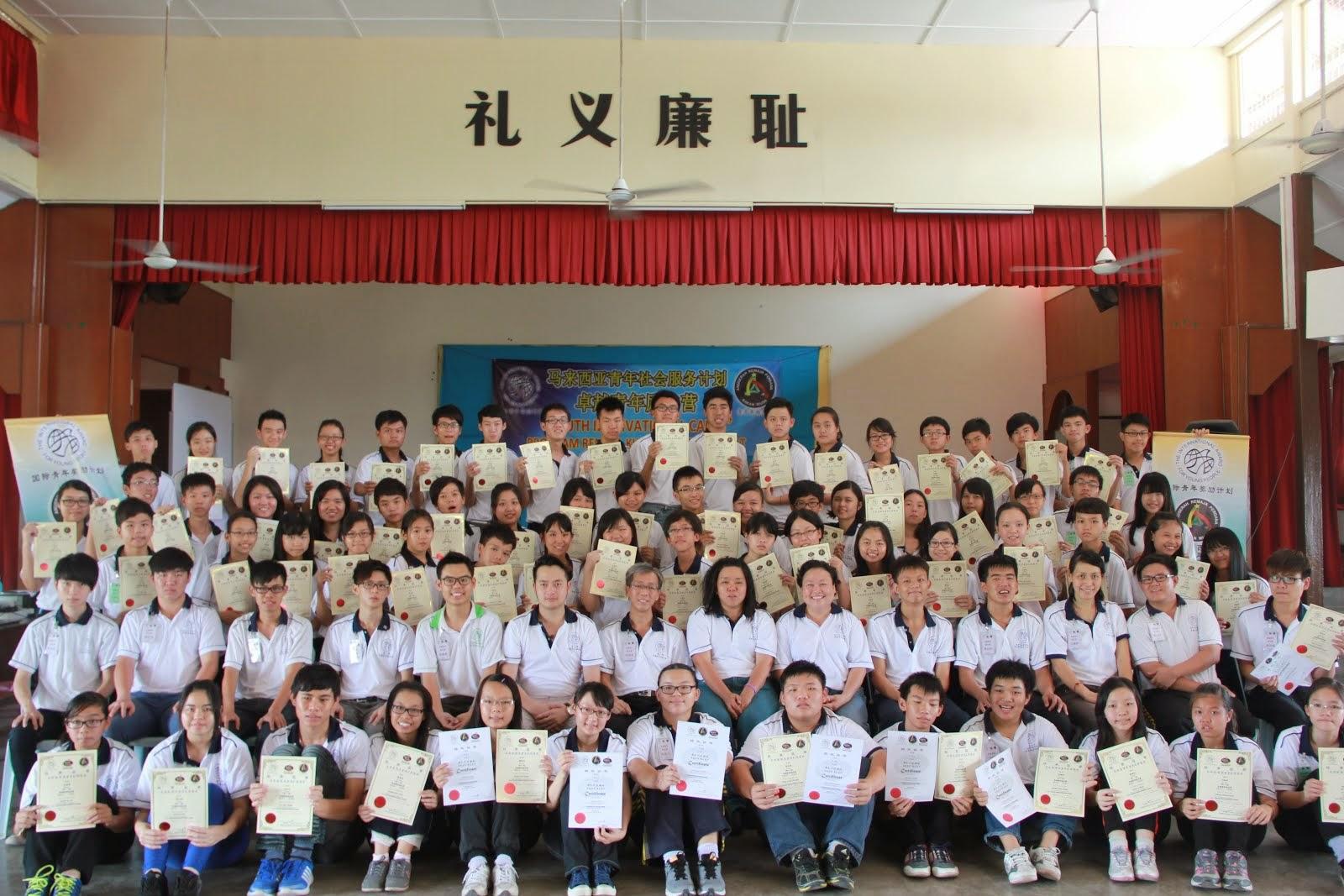 第十一期卓越青年励志营 7月/2014