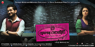 Hemlock Society - Kolkata Bengali Movie
