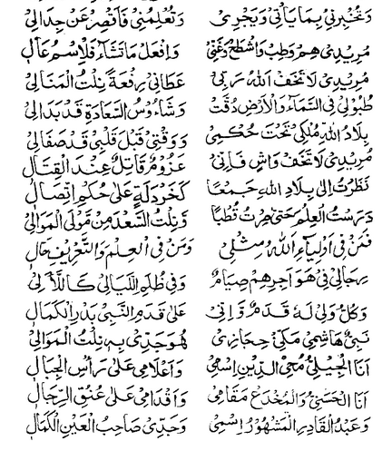 2 - Qaseeda e Ghausia (قصیدہ غوثیہ)