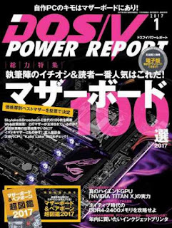 DOS/V POWER REPORT (ドスブイパワーレポート) 2017年01月号