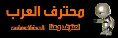 محترف العرب
