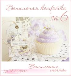 Ванильная конфетка № 6