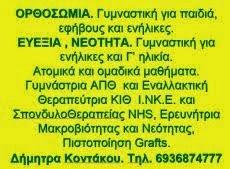 ΟΡΘΟΣΩΜΙΑ, ΕΥΕΞΙΑ , ΝΕΟΤΗΤΑ