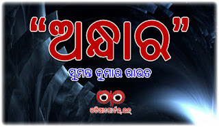 Odia Poetry: Andhara (ଅନ୍ଧାର) By Sumanta Kumar Rout From Kendrapara (.PDF Available)