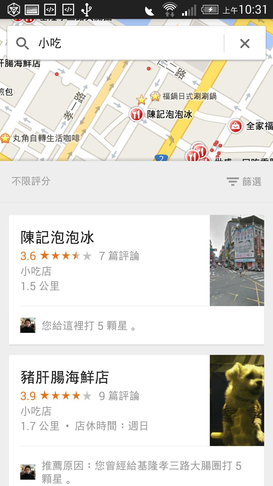 Android或iOS皆適用的Google地圖14招使用秘技|數位時代