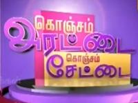Konjam Arattai Konjam Settai 28-06-2013