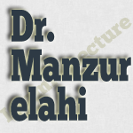 Bangla Waz MP3 by Dr. Manzur elahi.