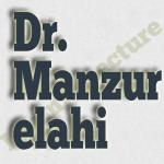Islamic lecture by Dr. Manzur elahi.