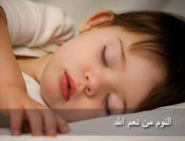 النوم نعمة- الحمد الله