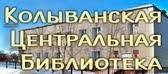 Сайт Колыванской центральной библиотеки