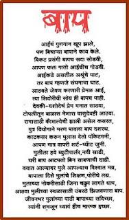 marathi kavita bap