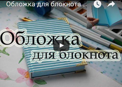 """""""ИНТЕРpol"""" Подборка 16 видео-мк на вариации - обложки и уголки"""