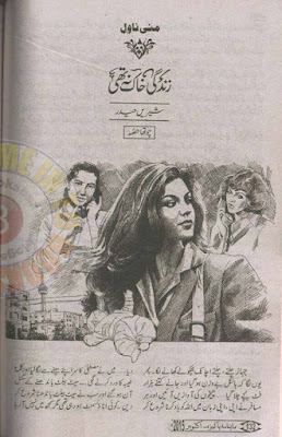 Zindagi khak na thi by Sheeren Haider Part 4 pdf