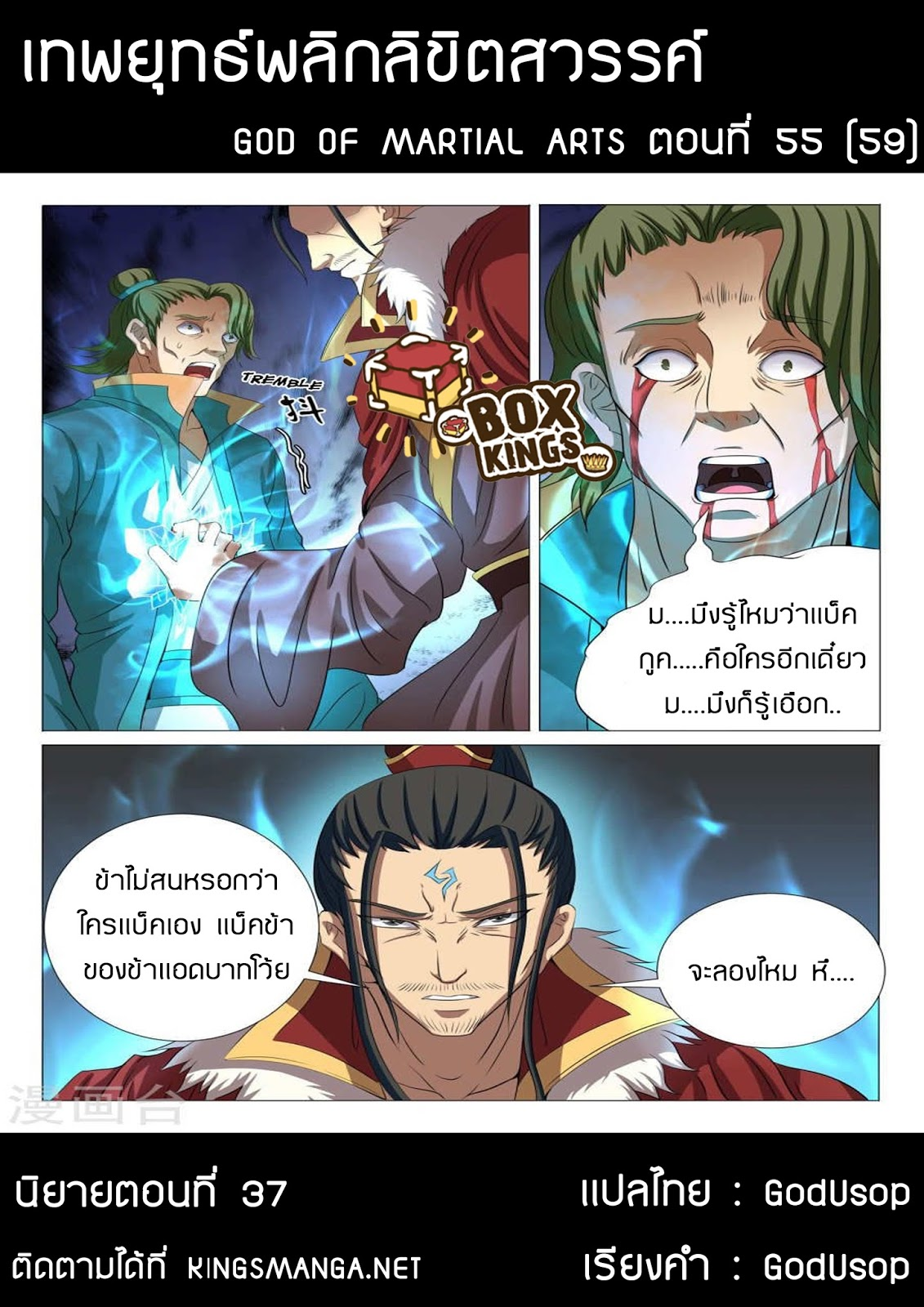 God of Martial Arts ตอนที่ 55 TH แปลไทย
