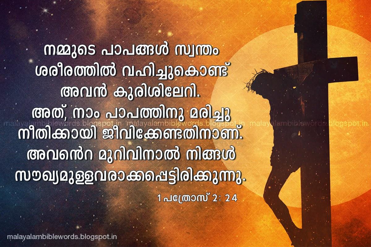 Malayalam bible words april 2015 - Malayalam bible words images ...