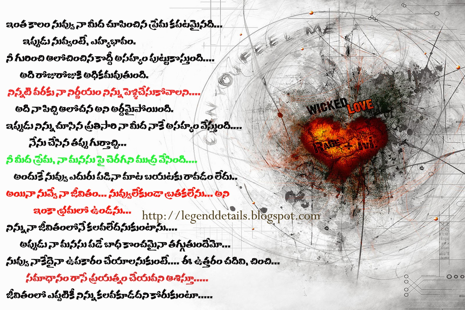 I Love Quotes In Telugu : Hate You Love Letter in Telugu Legendary Quotes