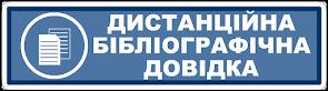 Довідка