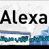 أفضل طريقة مجربة لتخفيض ترتيب مدونتك في أليكسا