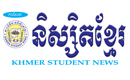Khmer Student News
