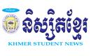 Khmer Student News