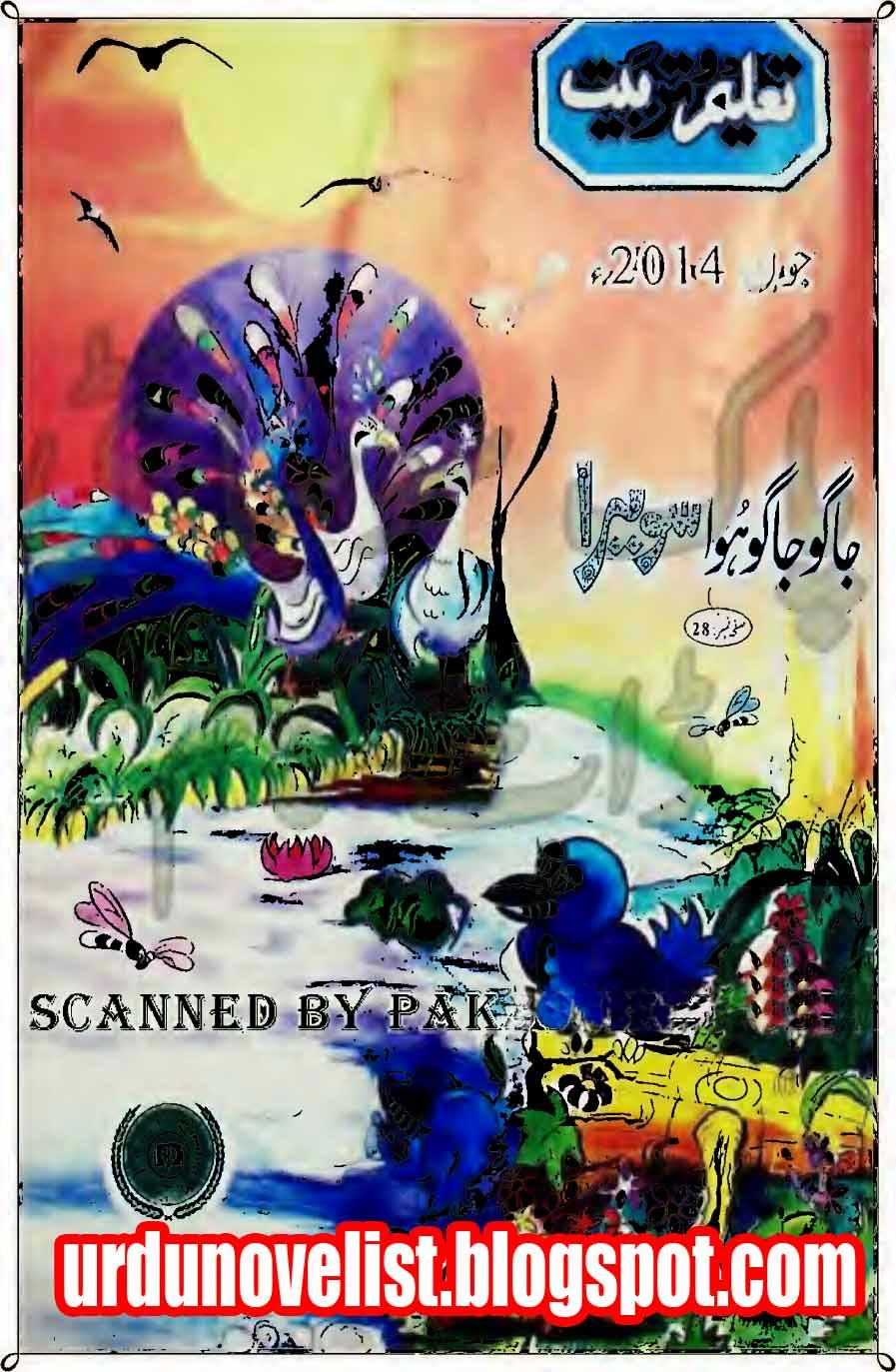 Taleem o Tarbiat Magazine June 2014