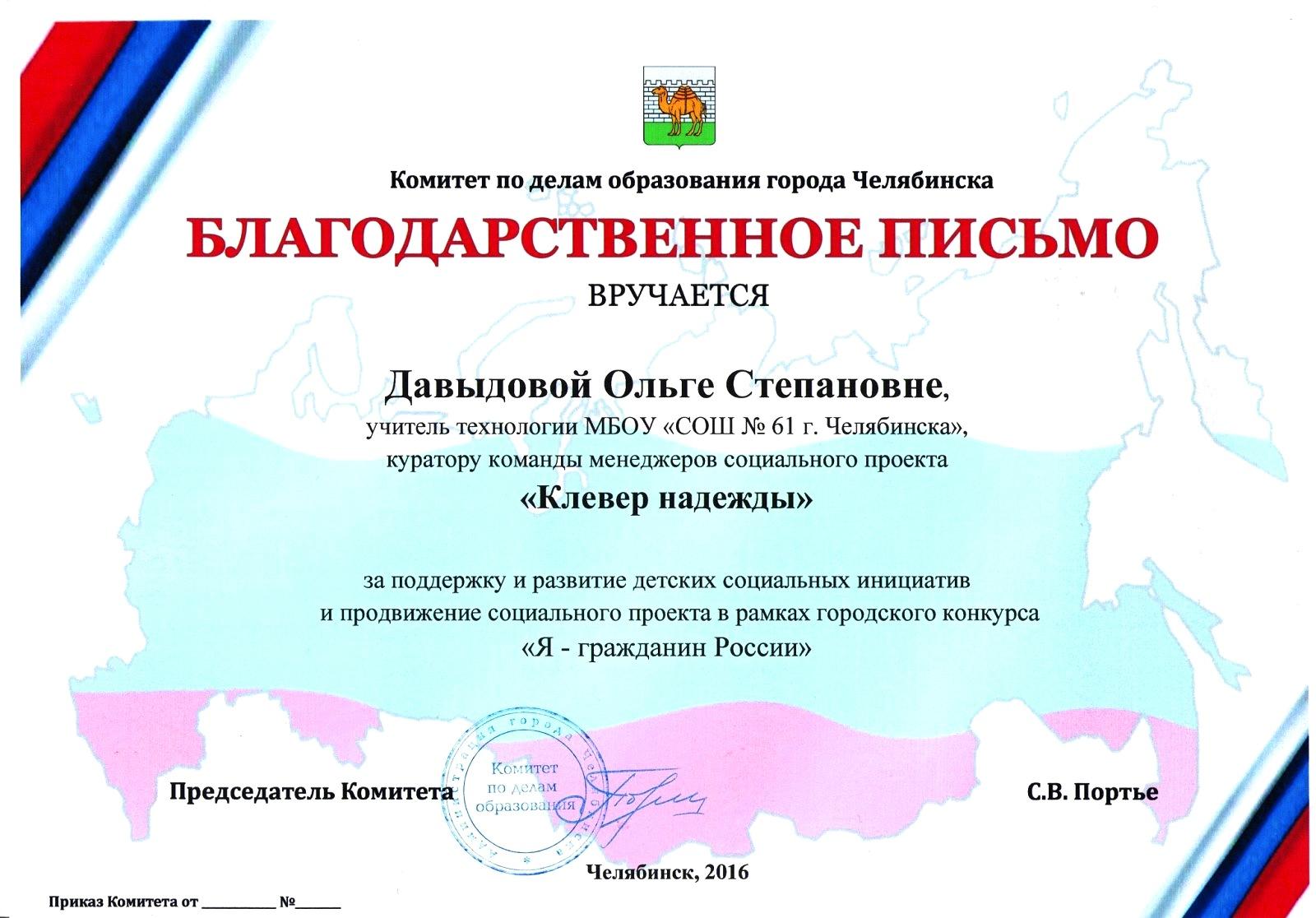 Итоги конкурса я гражданин россии