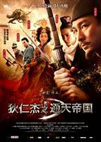 Phim Địch Nhân Kiệt