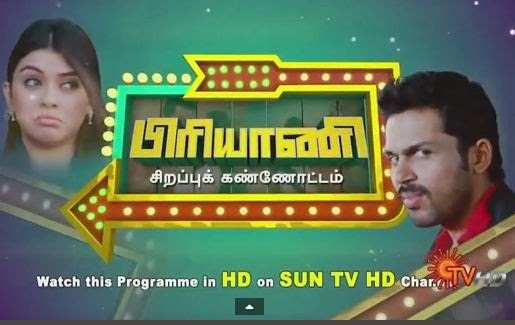 Sirappu Kannottam | BIRIYANI Movie Review | Dt 25-12-13  Sun Tv Christmas Day Special Program Show