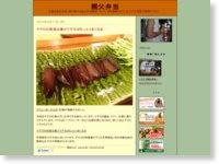http://oyaji-bentou.cocolog-nifty.com/oyajibento/