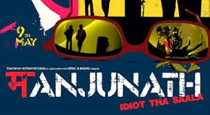 Manjunath 2014 Hindi Movie Watch Online