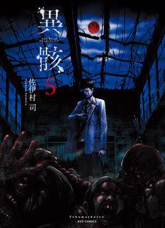 [佐伊村司] 異骸 THE PLAY DEAD ALIVE 第01-05巻